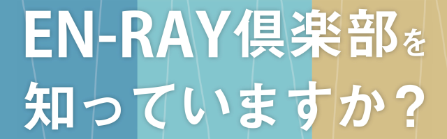 EN-RAY倶楽部