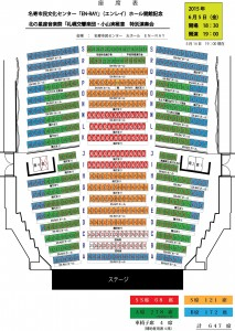 ホール指定席販売分0515