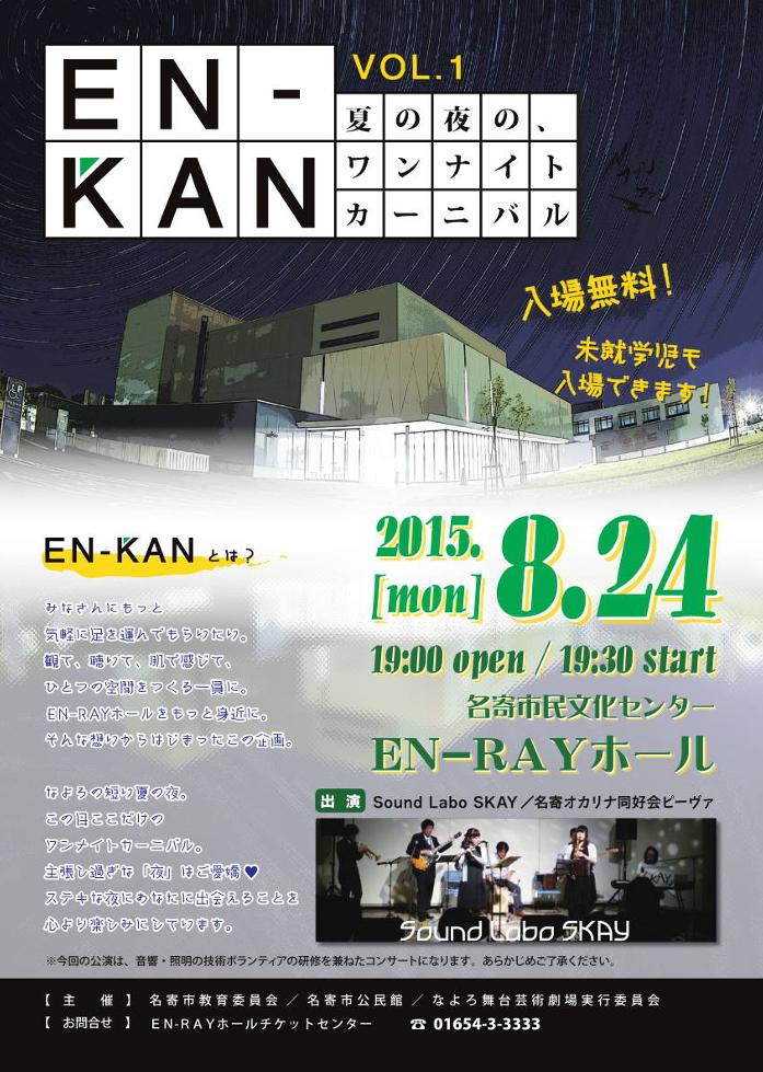 EN-KAN Vol.1