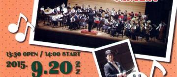 オータムコンサート 001