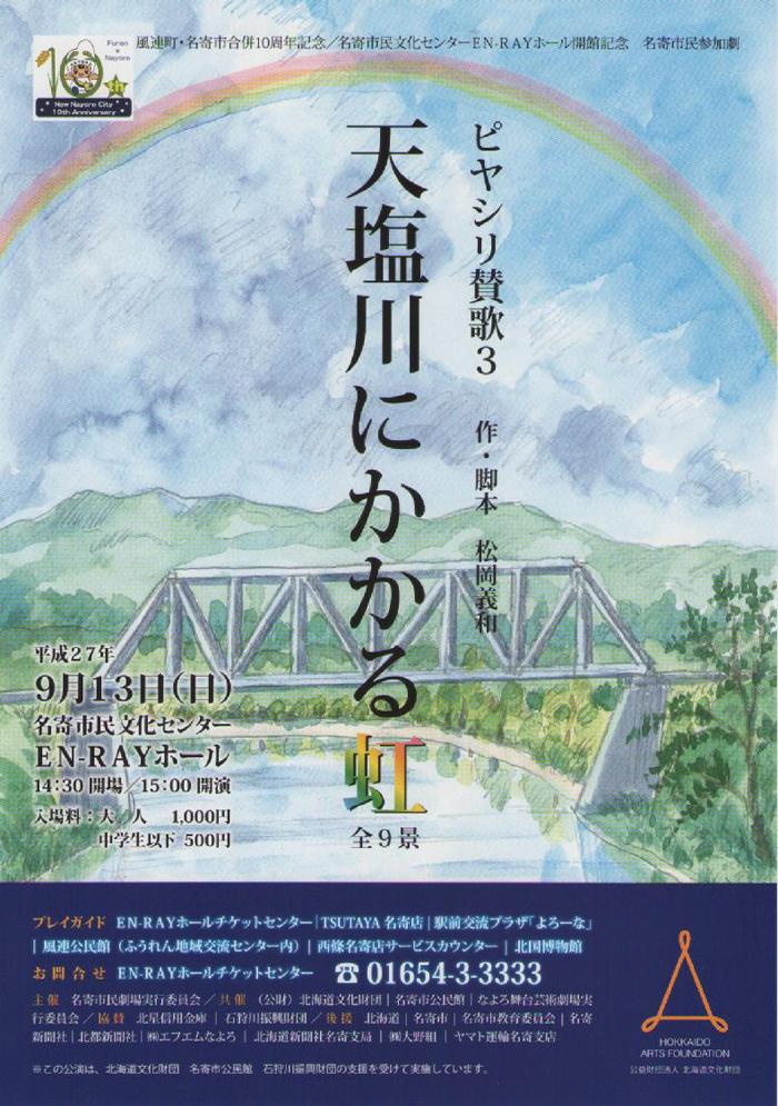 名寄市民参加劇 ピヤシリ賛歌3 天塩川にかかる虹