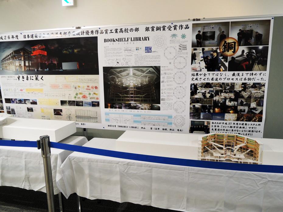 北海道名寄産業高等学校建築システム科 歴代卒業制作展