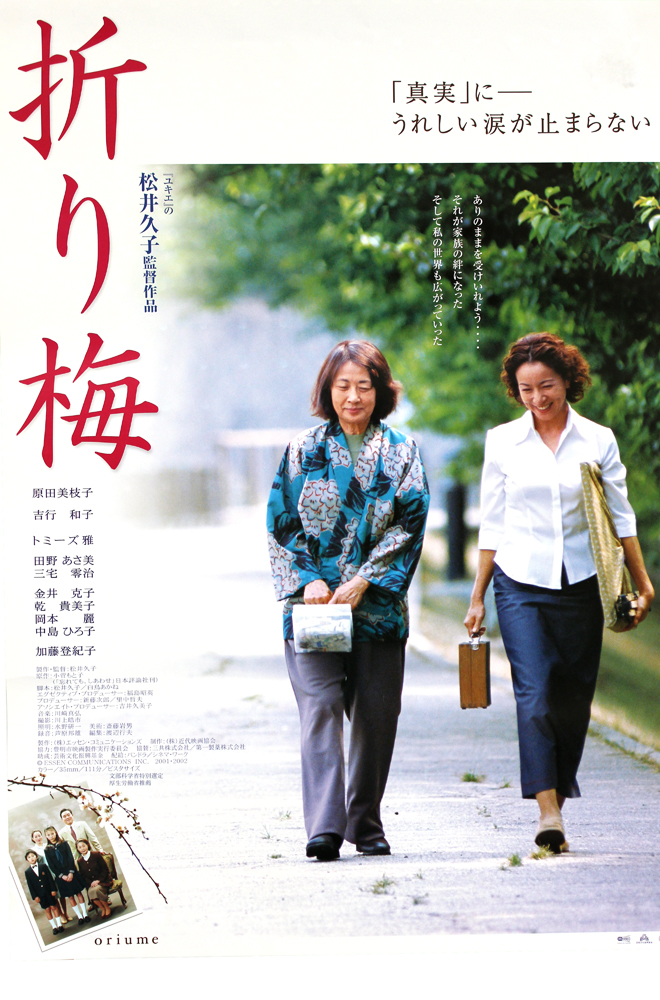 チャリティ映画会「折り梅」