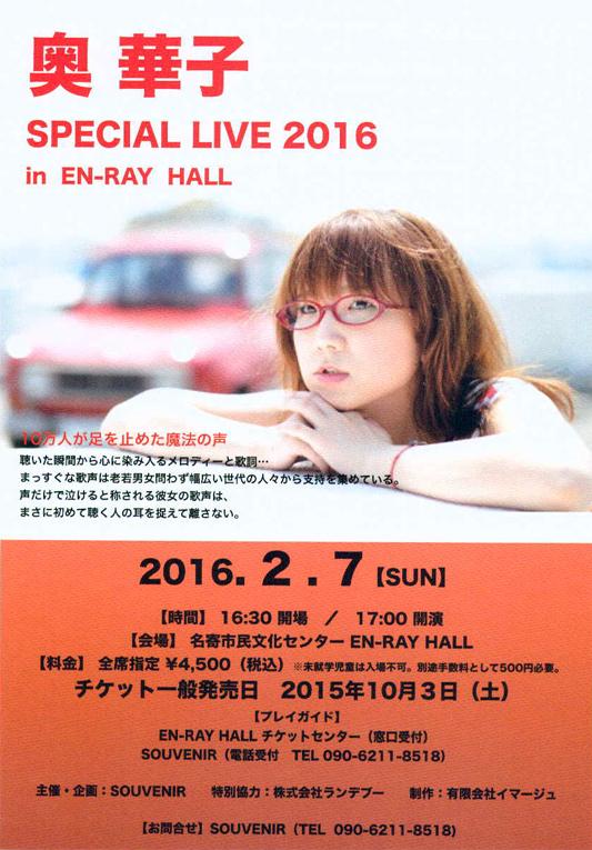 奥 華子 SPECIAL LIVE 2016