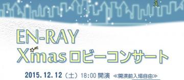 ENRAYクリスマスロビーコンサート_web