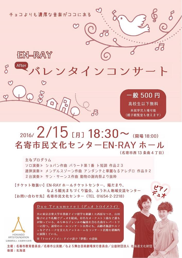 EN-RAY Afterバレンタインコンサート