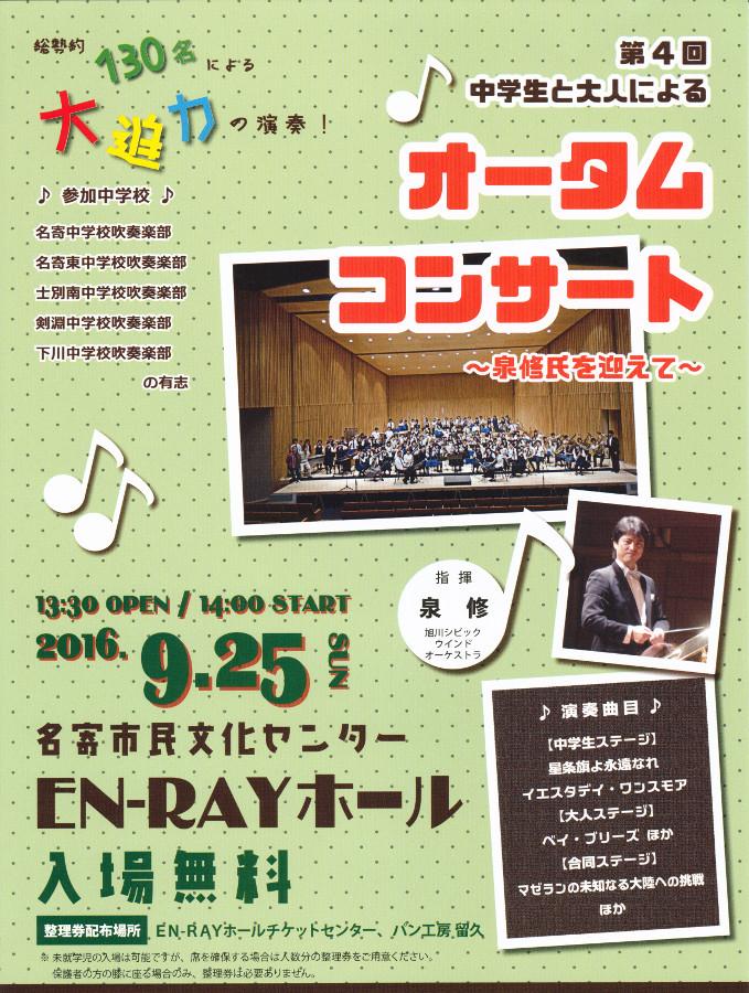 第4回中学生と大人による オータムコンサート