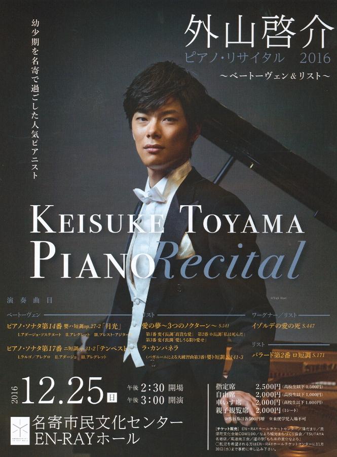 外山啓介 ピアノ・リサイタル 2016