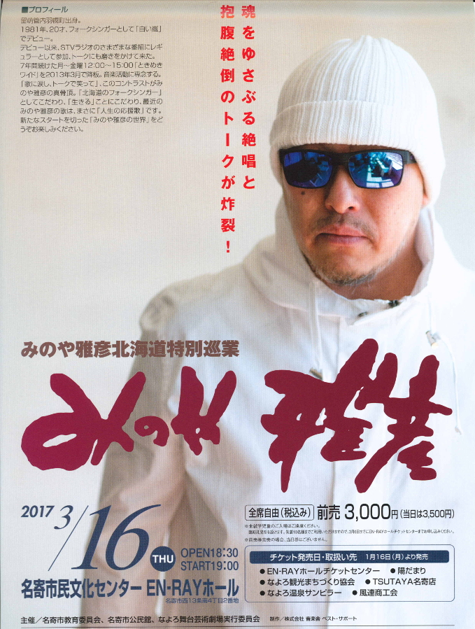 みのや雅彦 北海道特別巡業