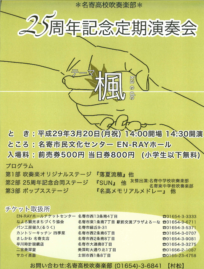 名寄高校吹奏楽部 25周年記念定期演奏会