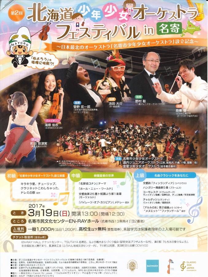 第2回 北海道少年少女オーケストラフェスティバル in 名寄