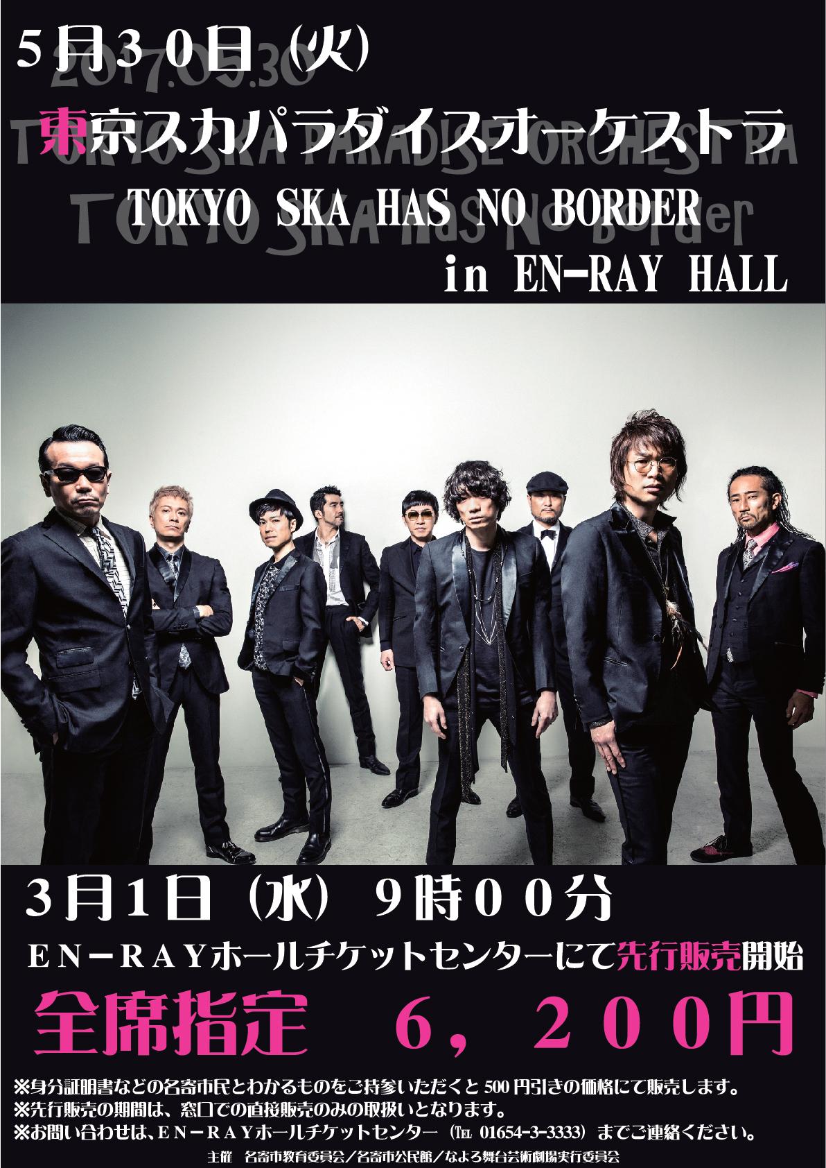 東京スカパラダイスオーケストラ 2017全国ホールツアー