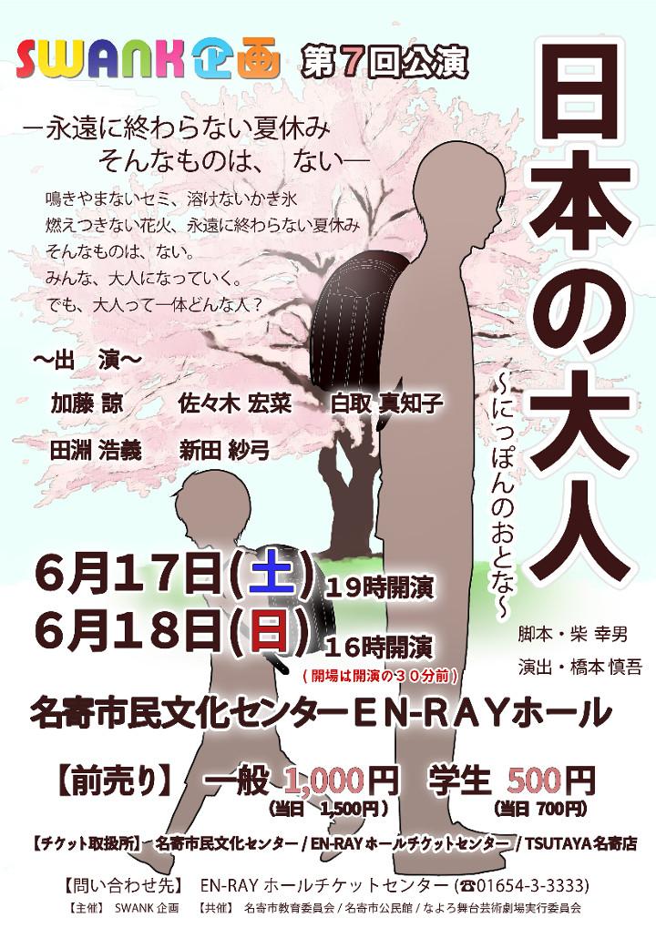SWANK企画 第7回公演 日本の大人~にっぽんのおとな~