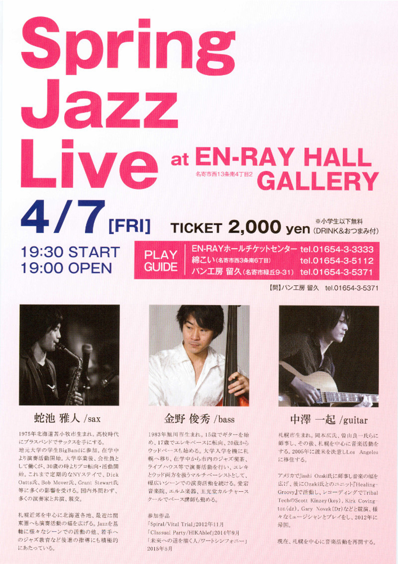 Spring Jazz Live at EN-RAY HALL GALLERY