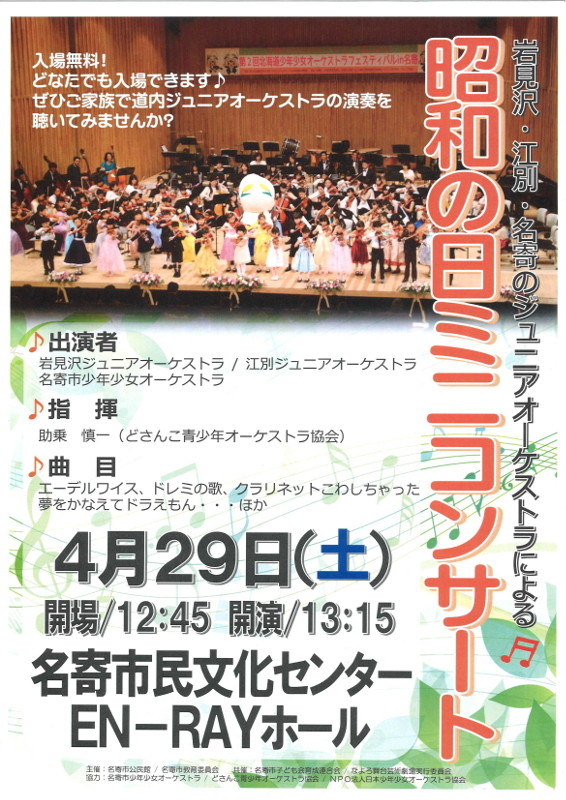 昭和の日ミニコンサート