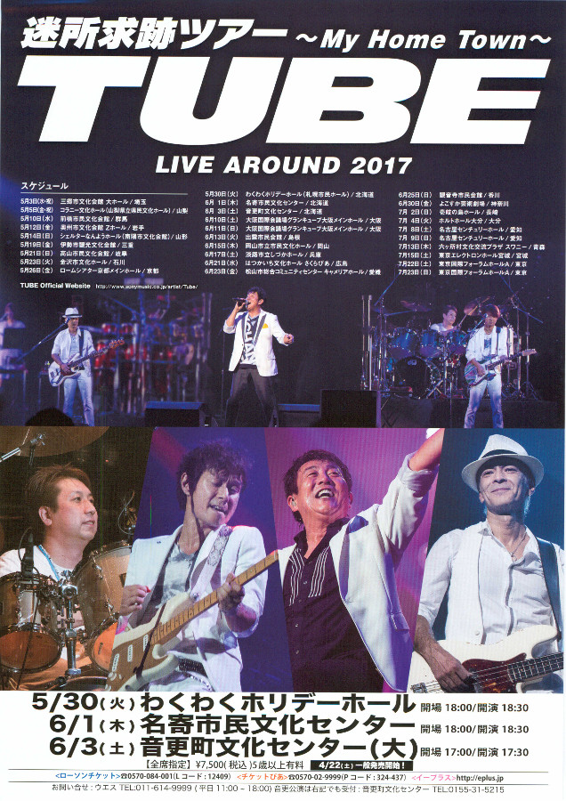 TUBE LIVE AROUND 2017  迷所求跡ツアー ~My Home Town~