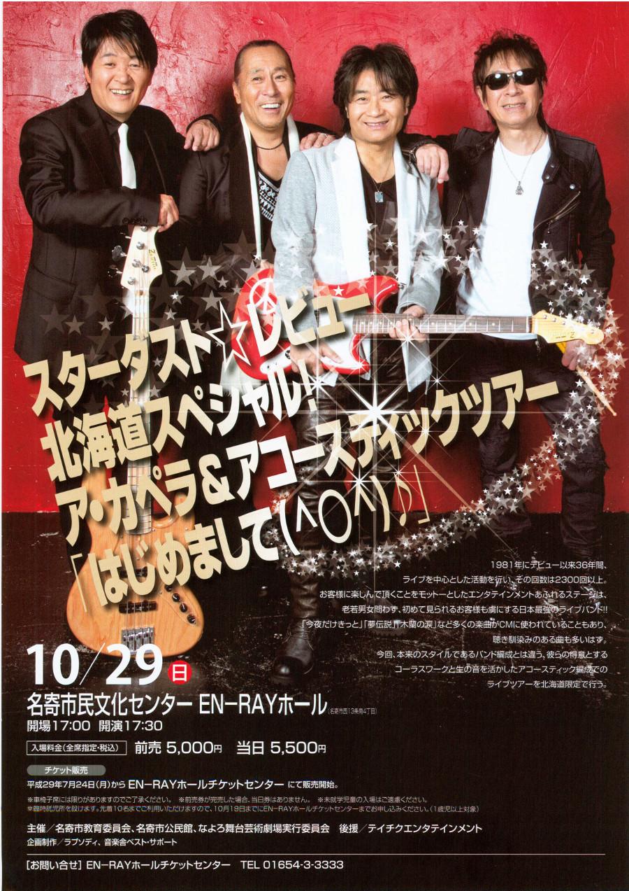 スターダスト☆レビュー北海道スペシャル!ア・カペラ&アコースティックツアー 「はじめまして(^0^)♪」