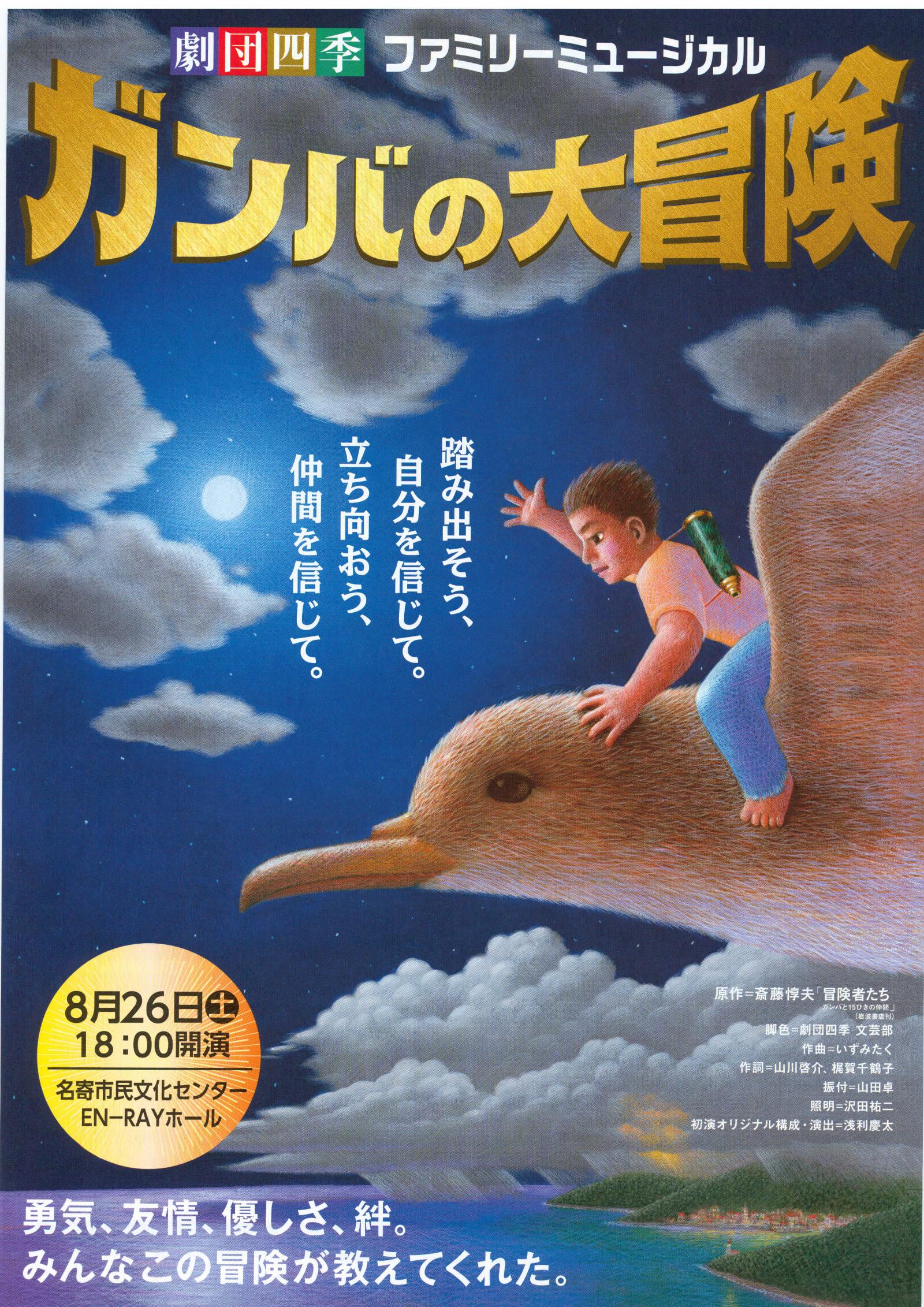 劇団四季ファミリーミュージカル ガンバの大冒険