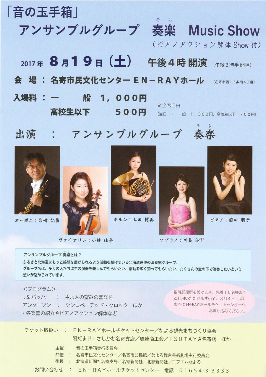 「音の玉手箱」アンサンブルグループ 奏楽 Music Show(ピアノアクション解体Show付)