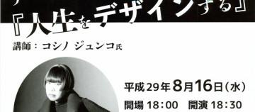 文化公演IC