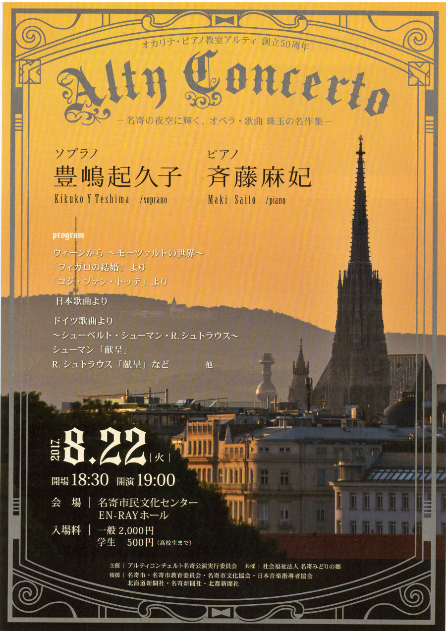 オカリナ・ピアノ教室アルティ 創立50周年 Alty Concerto