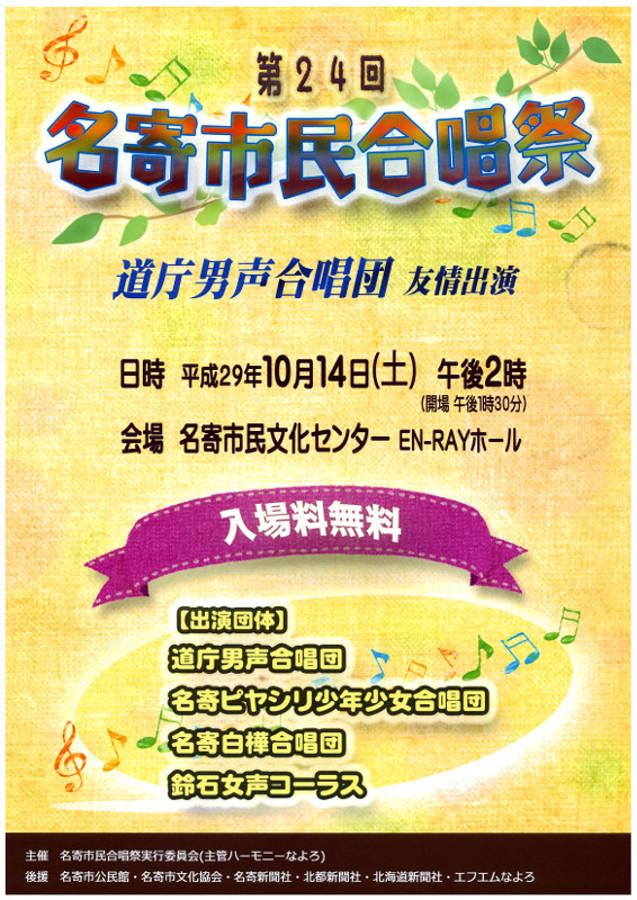 第24回名寄市民合唱祭