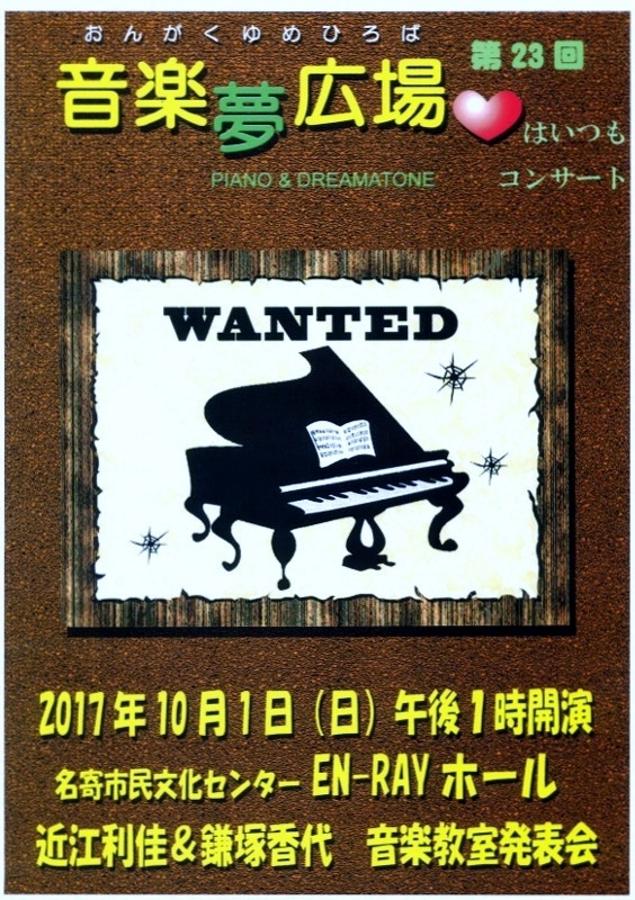 第23回 音楽夢広場♡はいつもコンサート