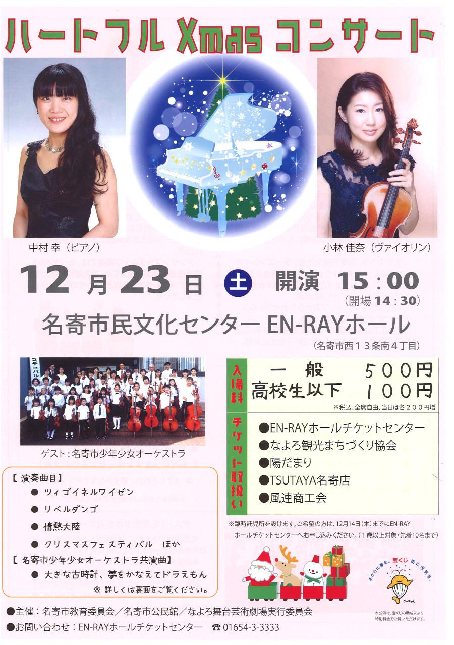 ハートフルXmasコンサート