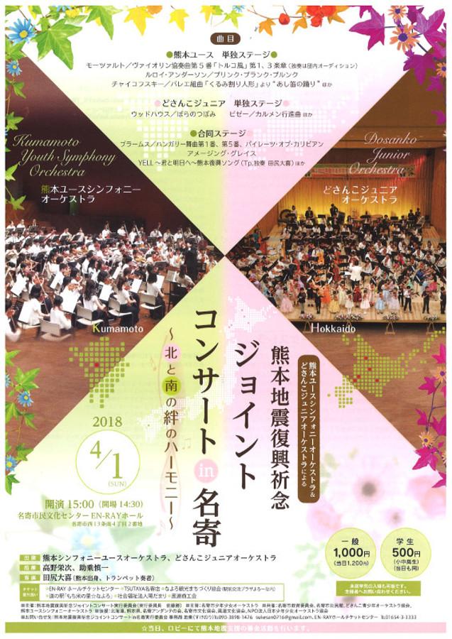 熊本地震復興記念ジョイントコンサートin名寄~北と南の絆のハーモニー~