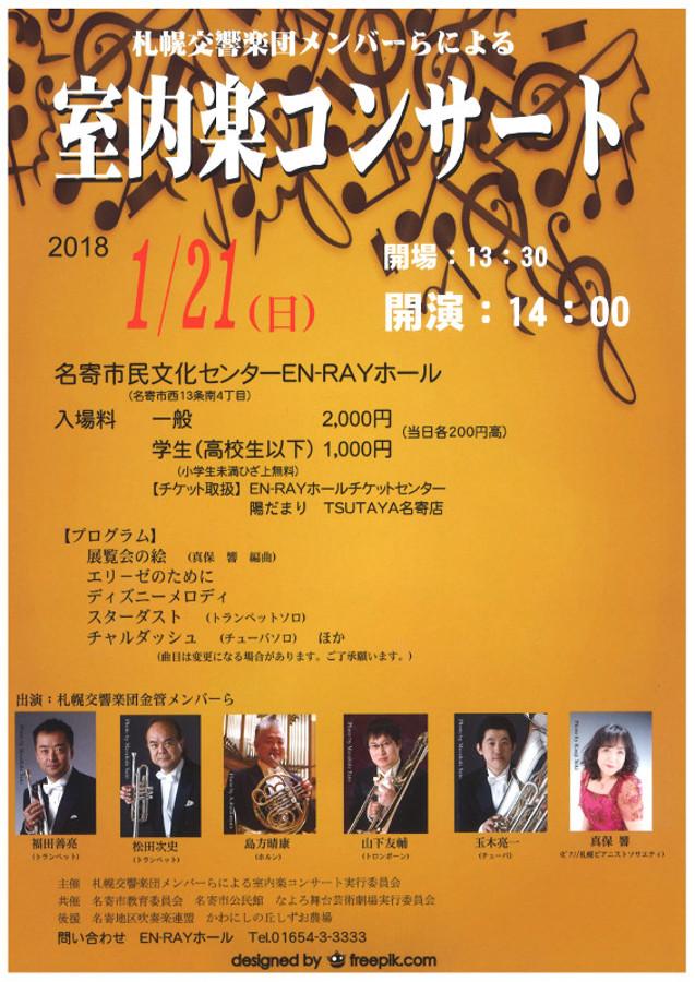 札幌交響楽団メンバーによる室内楽コンサート