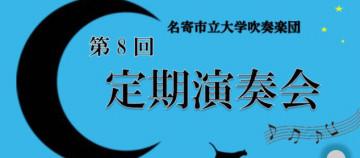 大学吹奏楽定演IC