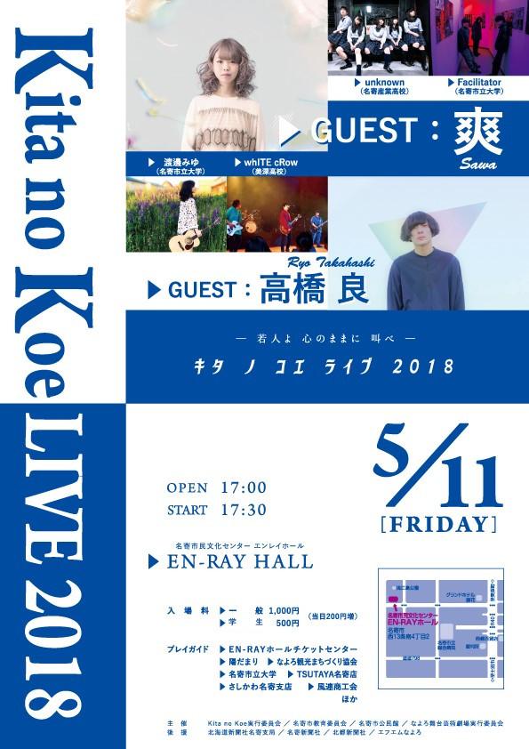 Kita no Koe LIVE 2018