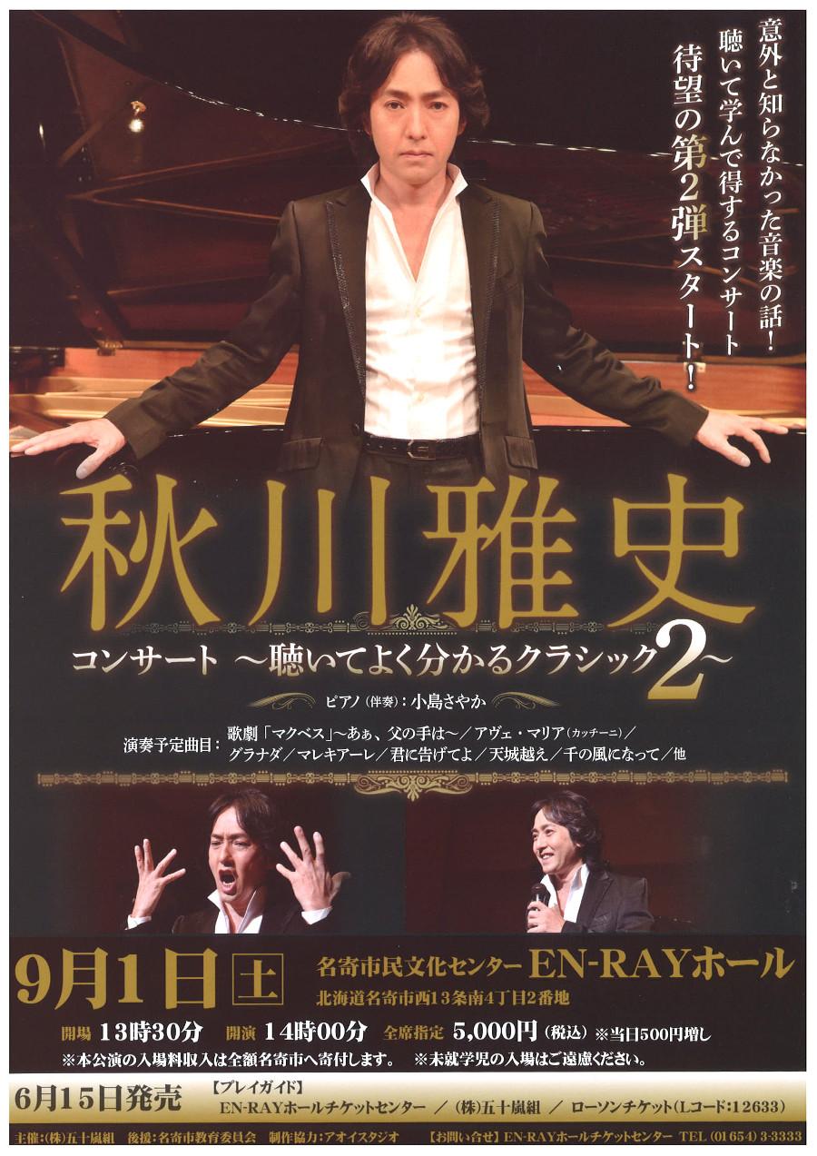 秋川雅史コンサート~聴いてよく分かるクラシック2~
