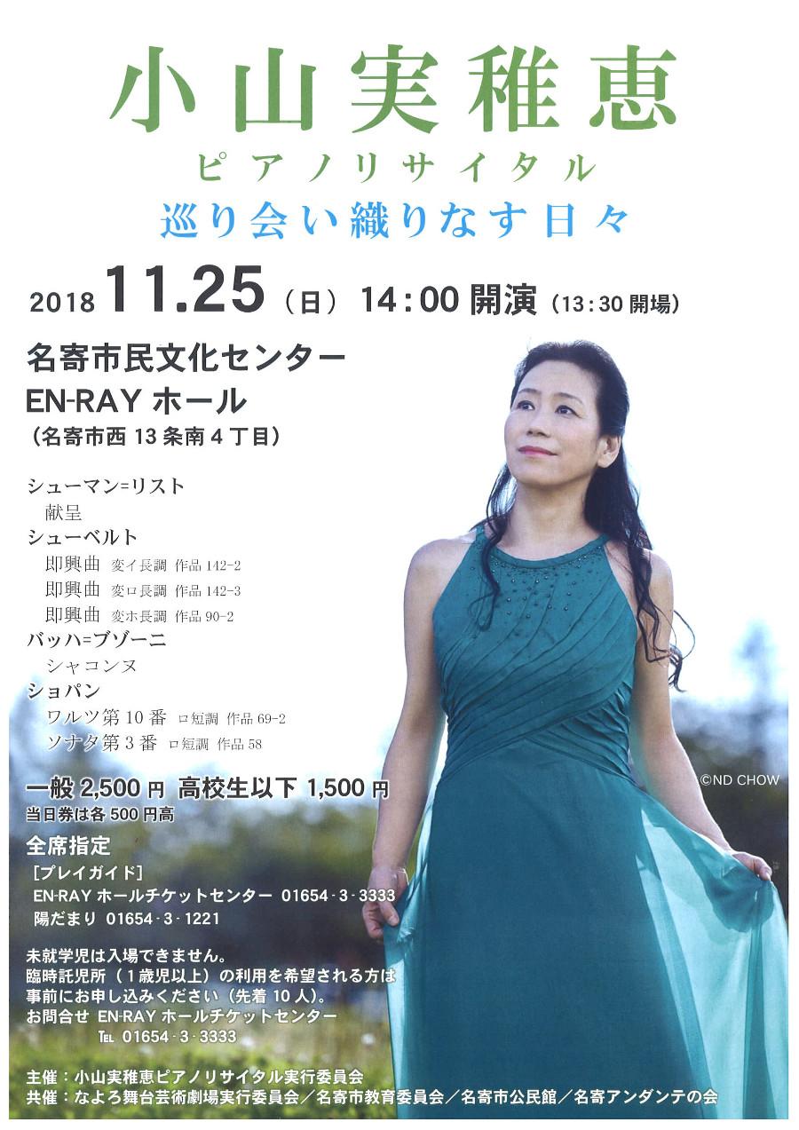 小山実稚恵 ピアノリサイタル