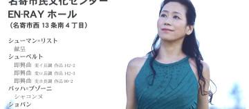 小山実稚恵IC