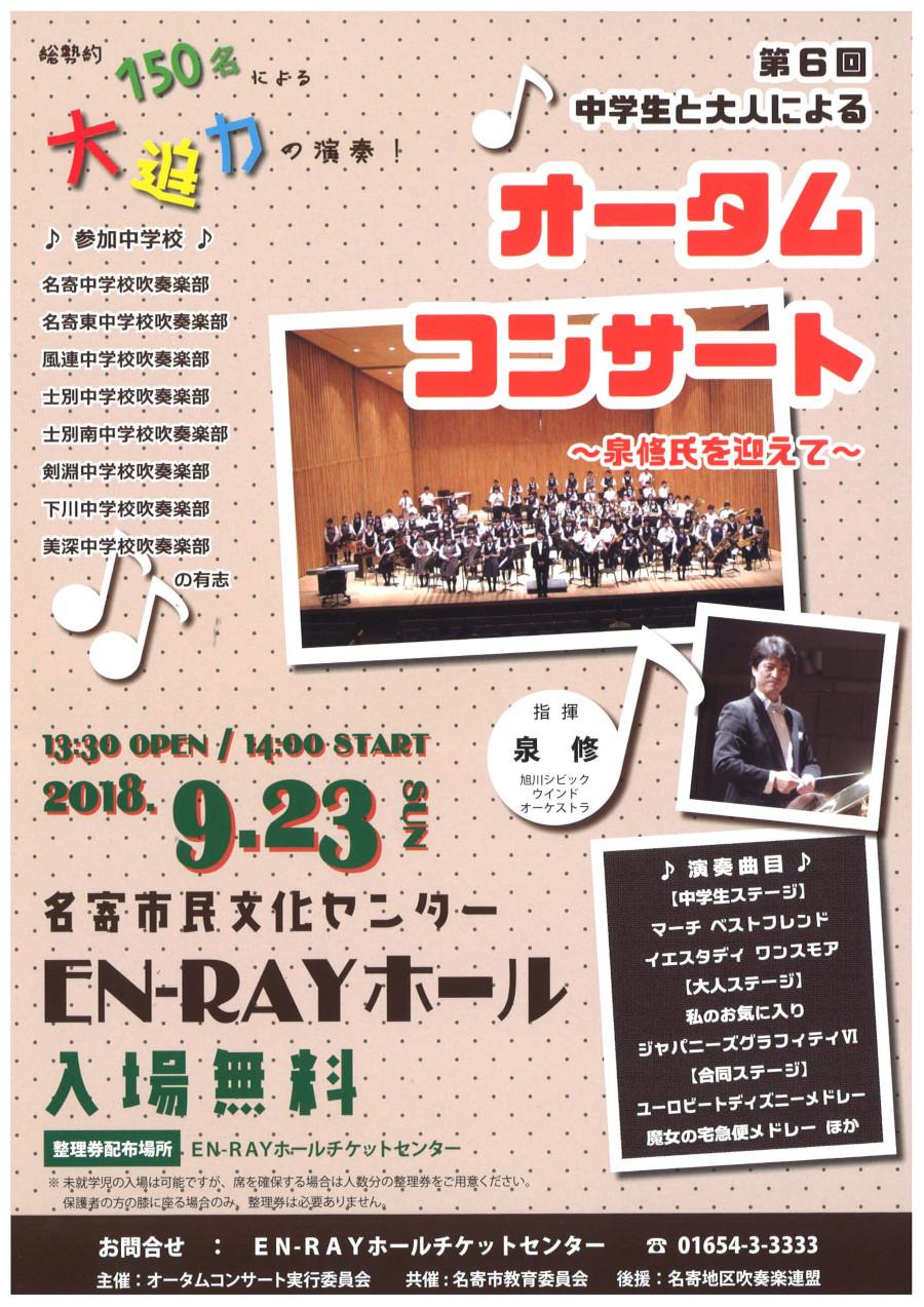 第6回中学生と大人によるオータムコンサート