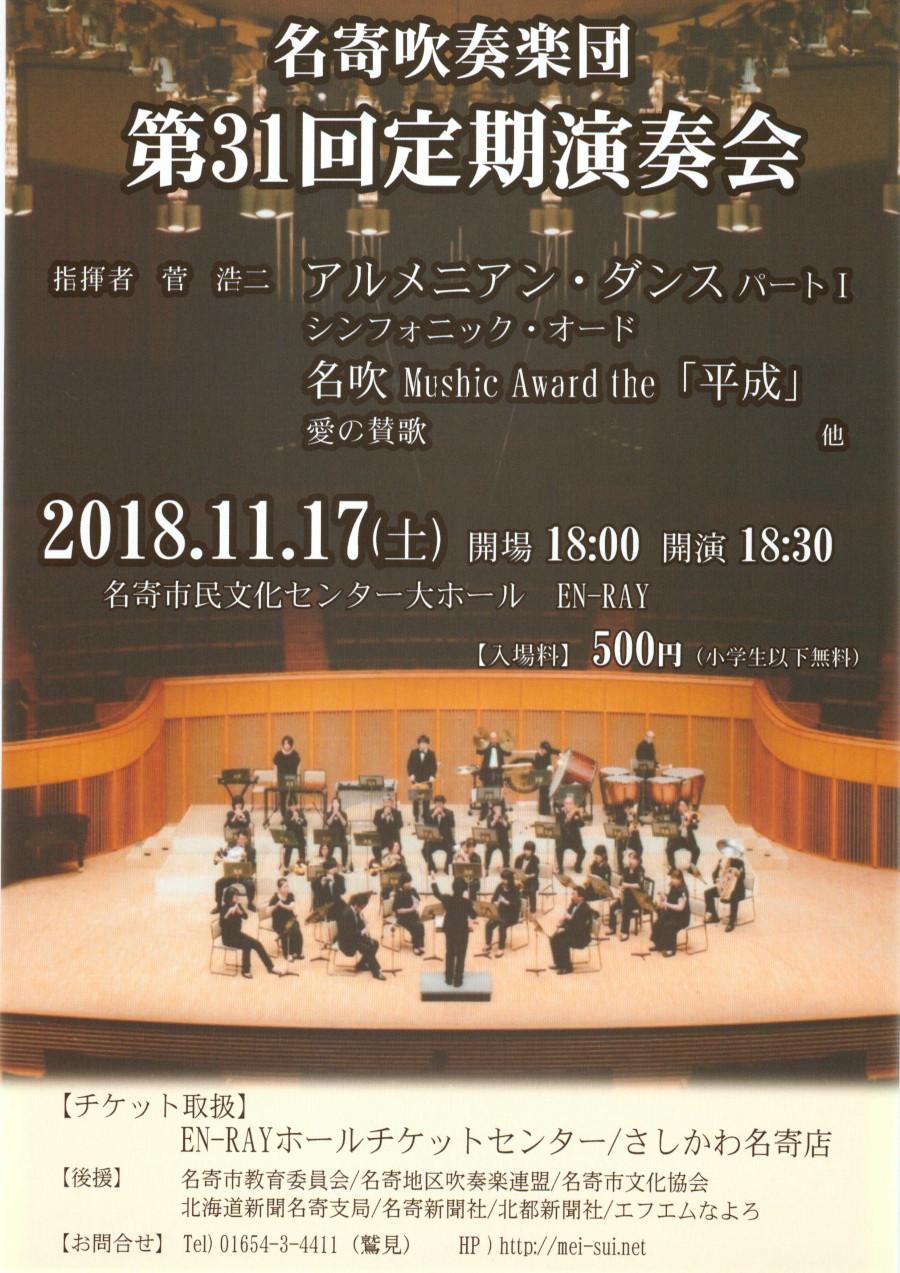 名寄吹奏楽団 第31回定期演奏会