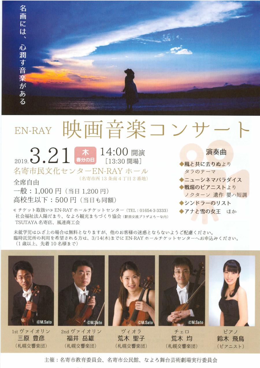 EN-RAY映画音楽コンサート