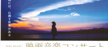 映画音楽IC
