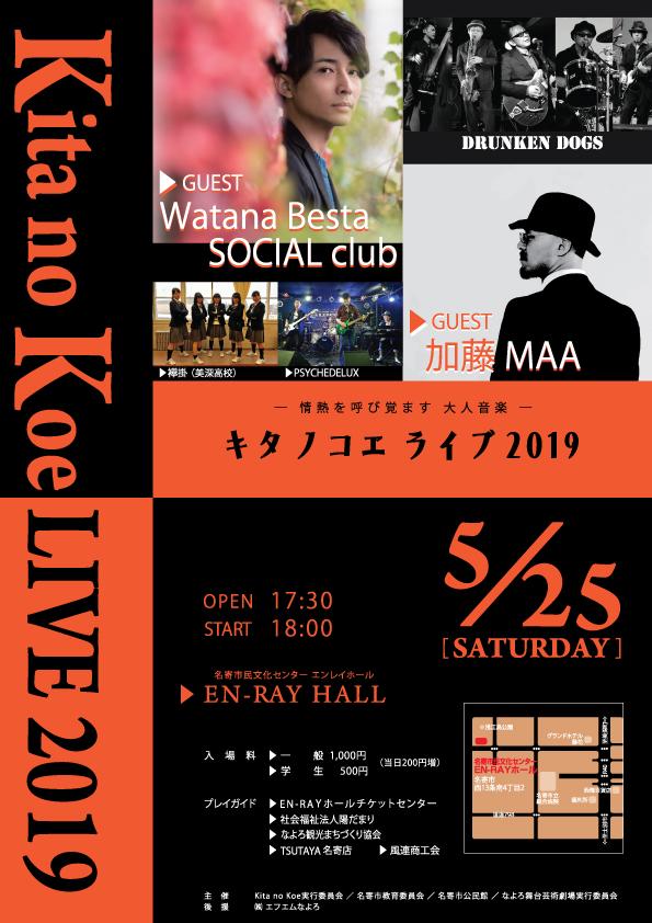 Kita no Koe LIVE 2019
