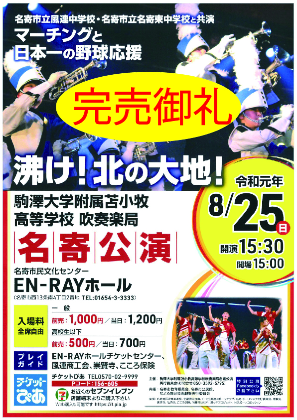 駒澤大学附属苫小牧高等学校 吹奏楽局 名寄公演