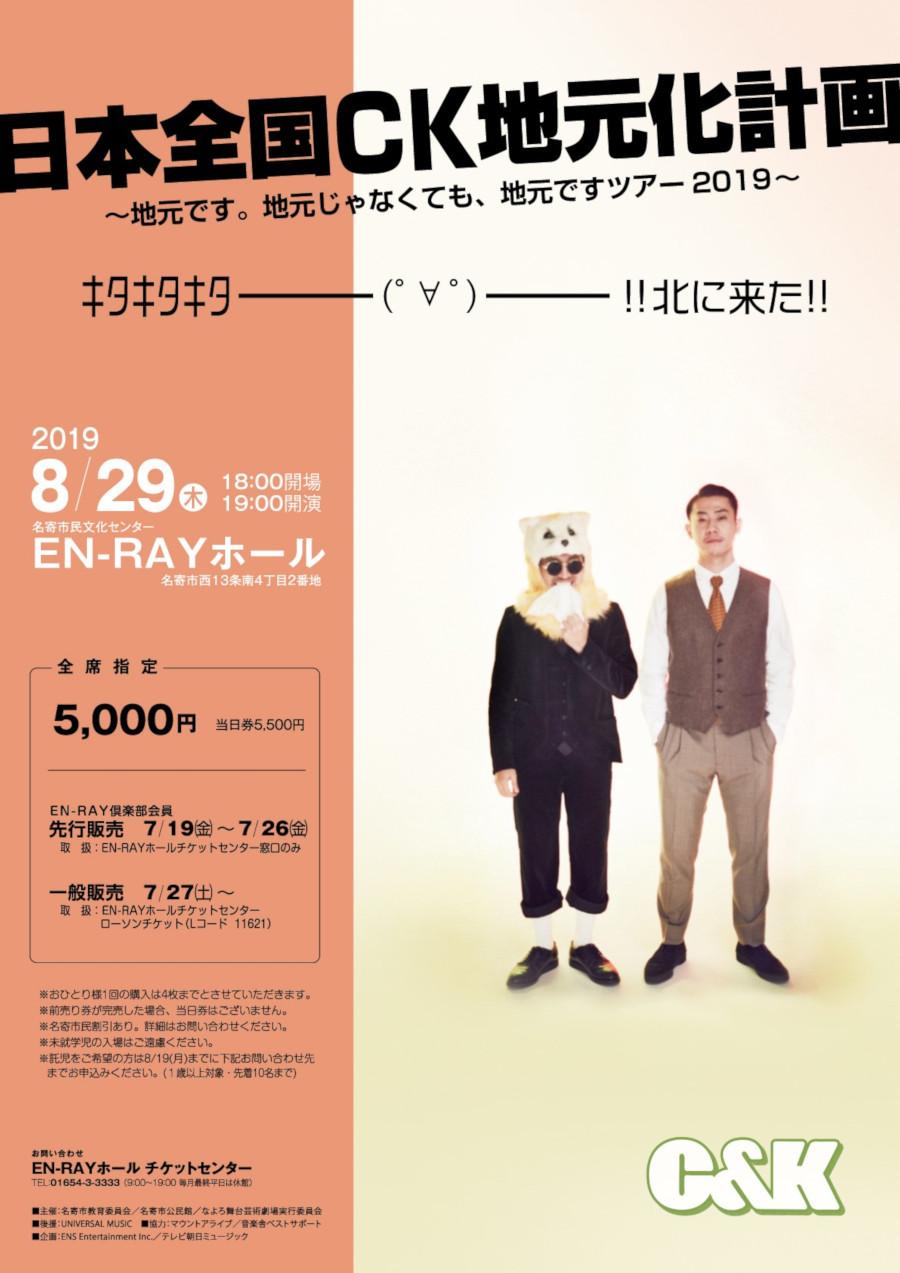 日本全国CK地元化計画
