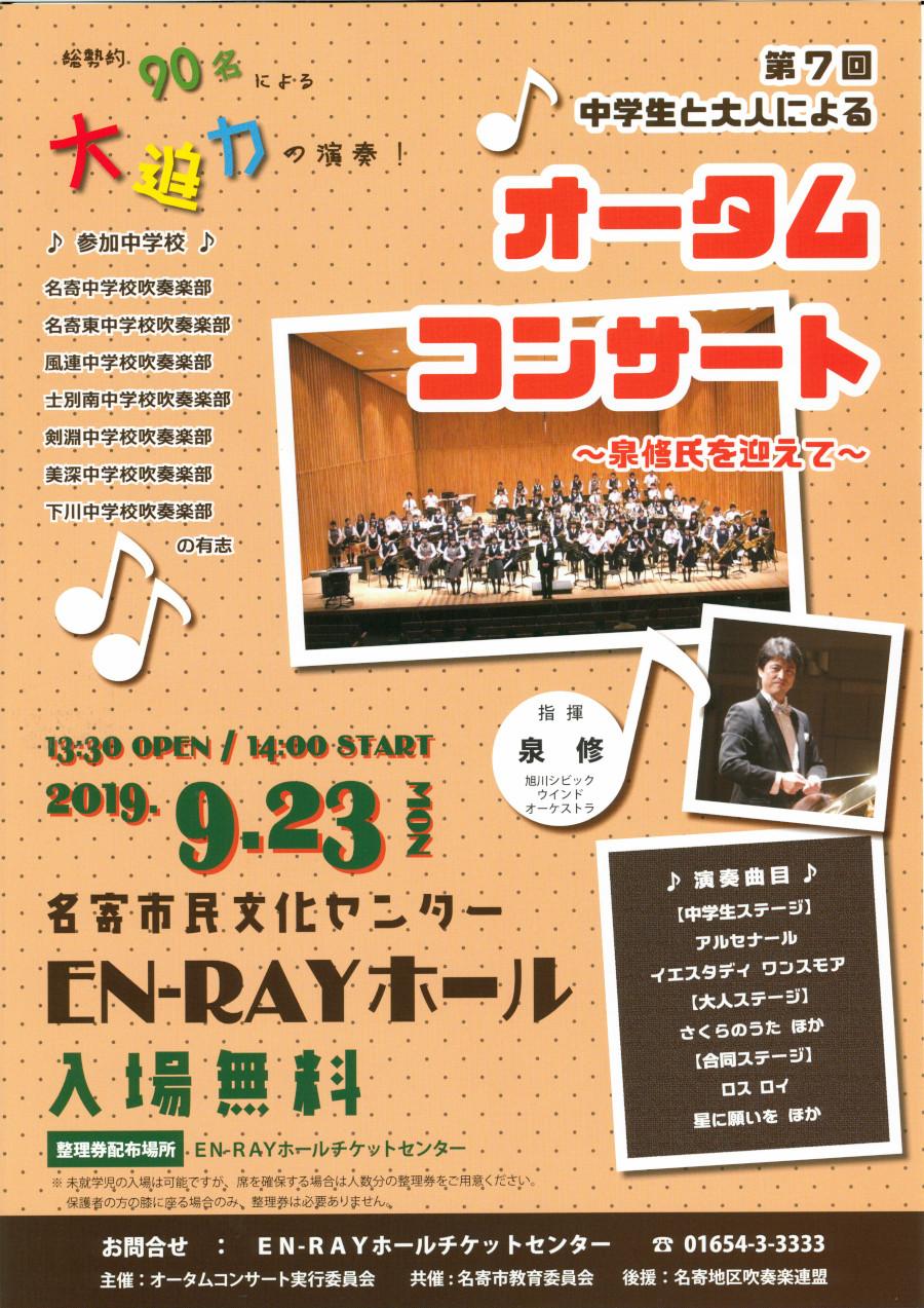 第7回中学生と大人によるオータムコンサート