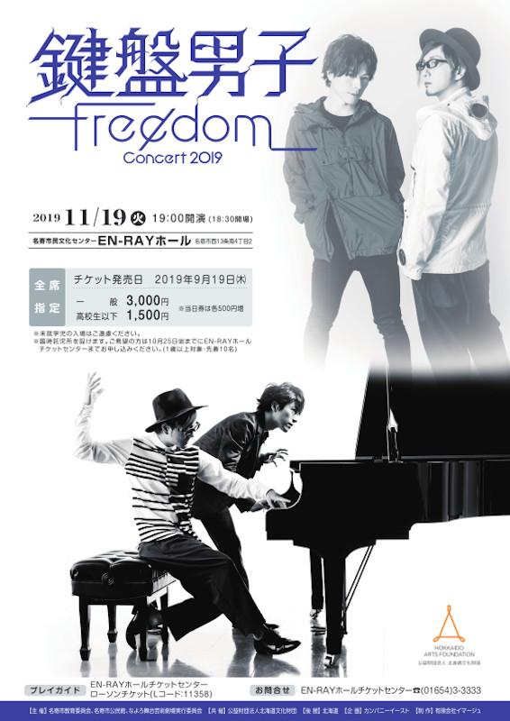 鍵盤男子コンサート2019Freedom