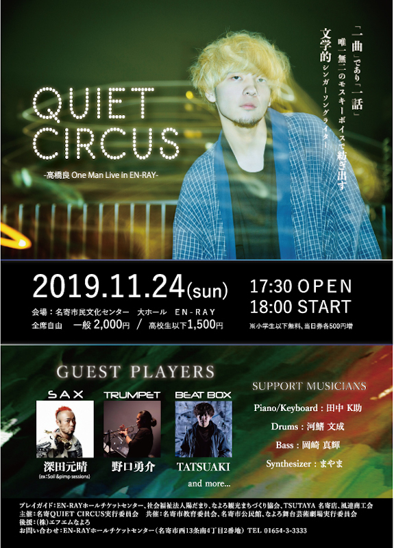QUIET CIRCUS-高橋良One Man Live in EN-RAY