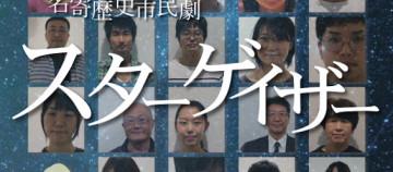 市民劇2019-a4表