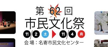 62名寄市民文化祭ポスター (最終)