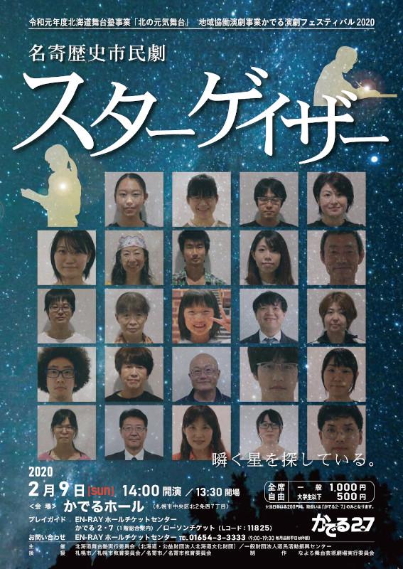 名寄歴史市民劇「スターゲイザー」札幌公演