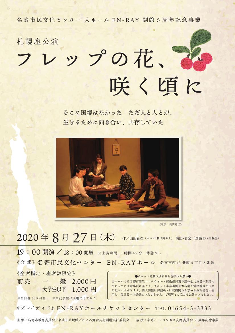 札幌座公演 フレップの花、咲く頃に