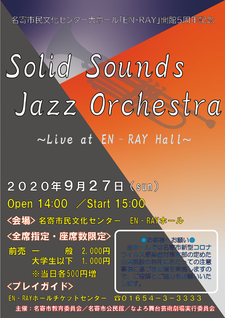 Solid Sounds Jazz Orchestra